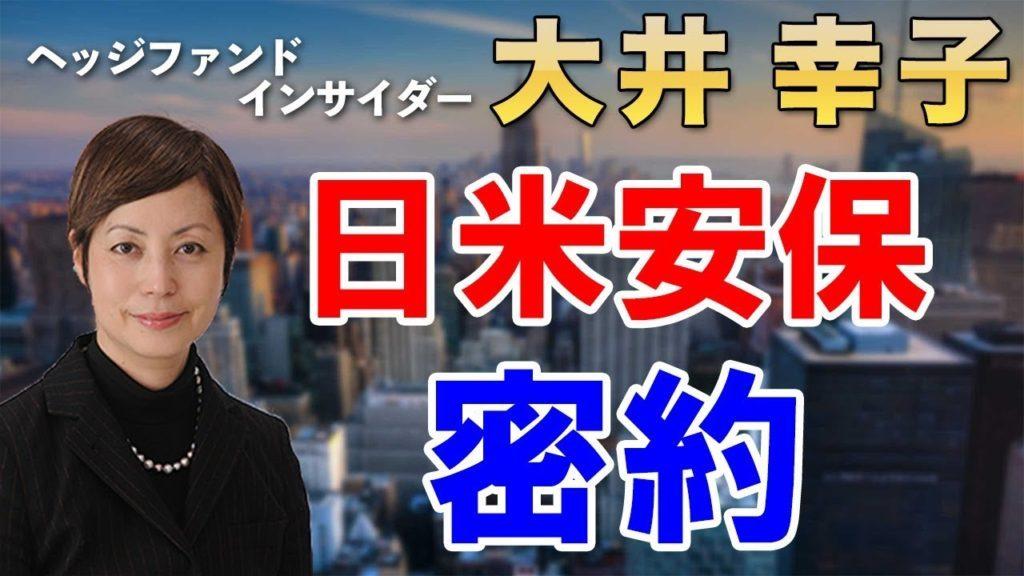【トランプ電撃訪朝】「日米安保は破棄」の真意とは?安保条約の歴史と密約から読み解く日米関係
