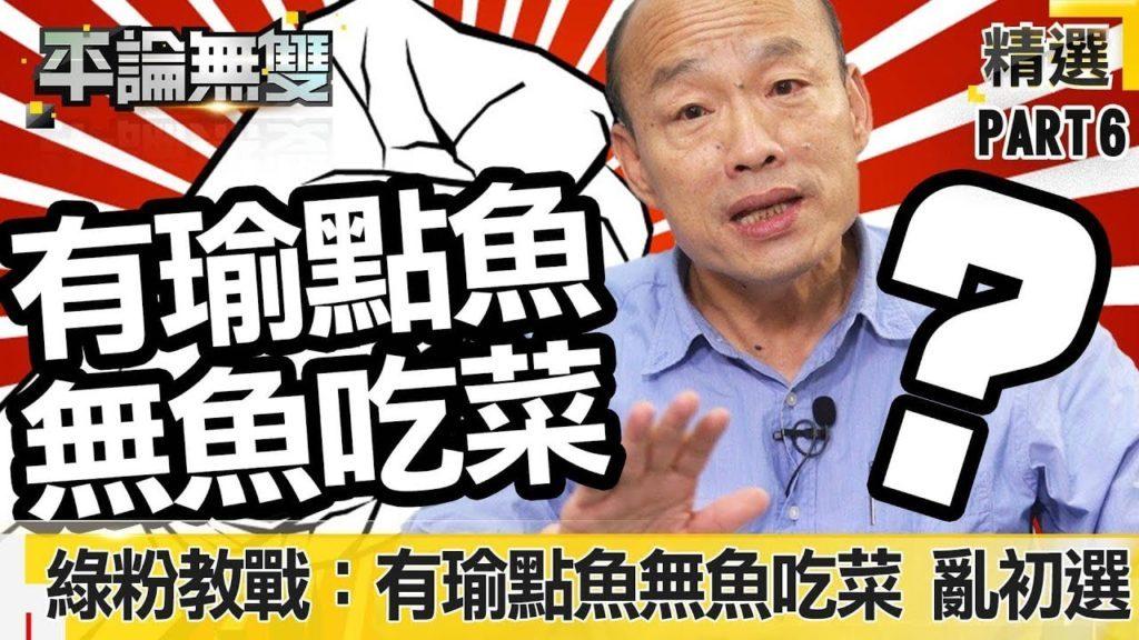 綠粉攻心! 教戰「有瑜點魚 無魚吃菜」 想亂KMT初選能成?《平論無雙》精華篇 2019.07.04-6