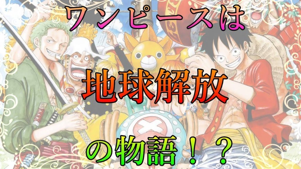 【考察】ワンピースは地球解放の物語である【陰謀論 One Piece レプティリアン】