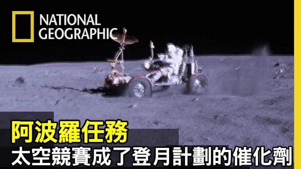 """🚀登月計畫🌕是陰謀論!? 聽說老高迷的FOX小編堅持是假的😑!!  有""""影""""有真相👨🏻🚀國家地理直接坦蕩給你公開登月的影片!!今晚9點 有線頻道18台國家地理【阿波羅任務】"""