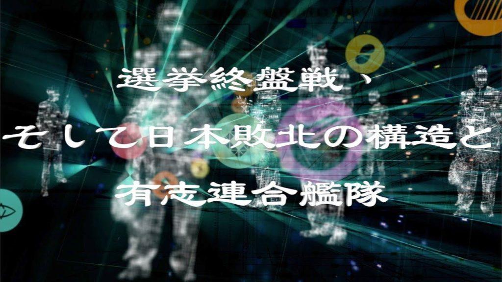 選挙終盤戦、そして日本敗北の構造と有志連合艦隊