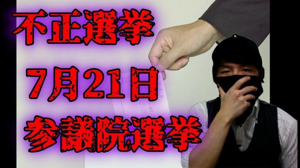 日本の選挙はロスチャイルド・ロックフェラーに支配されている?不正選挙について【都市伝説】7月21日参議院選挙