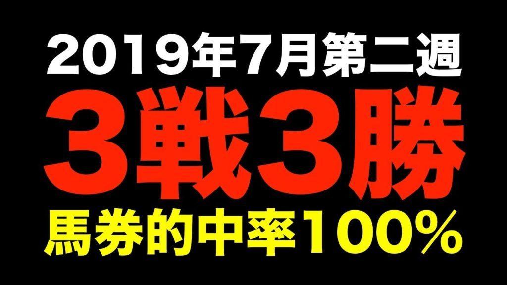 馬券成績:2019年7月13日〜7月14日/3戦3勝(的中率100%)
