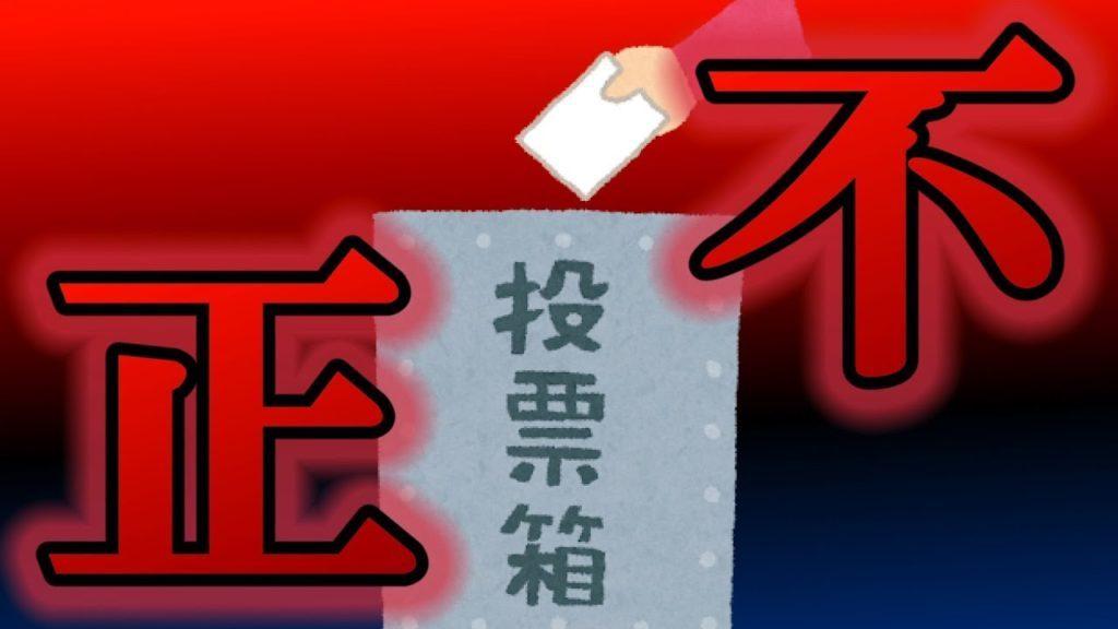不正選挙ドキュメンタリー動画