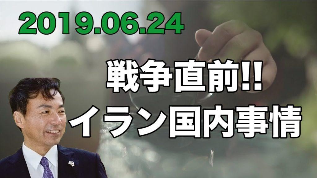 20190624 戦争直前‼︎イラン国内情勢【及川幸久−BREAKING−】