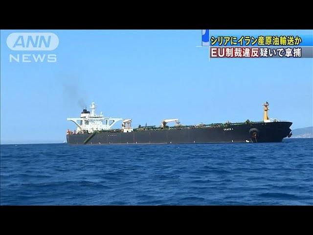 EU制裁に違反し輸送か イランの原油タンカーを拿捕(19/07/06)
