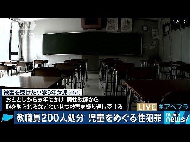 小児性愛に新対策!長崎県が教員の性的嗜好を調査へ(19/02/07)