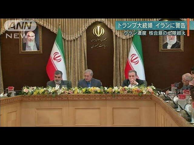 【報ステ】イラン核合意を破る 米国と対立深まる(19/07/08)