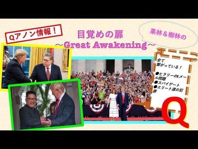 【Qアノン情報】 20190618「徐々に明らかになる、スパイゲートの始まり!」