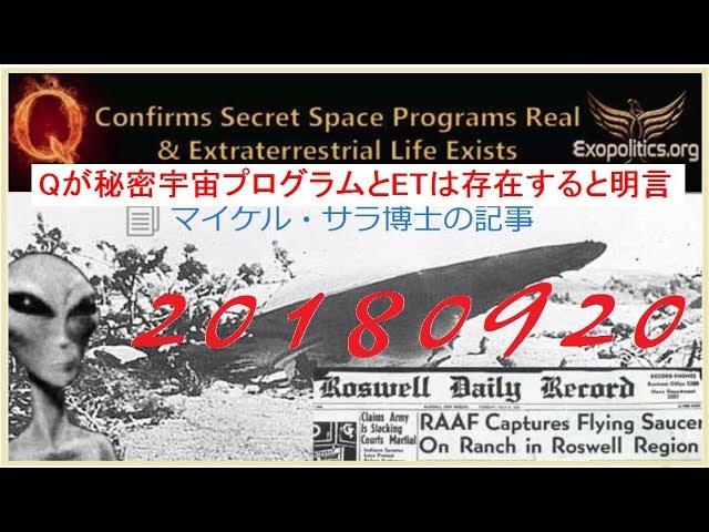 re-boot 20180923 ★ Qが秘密宇宙プログラムとETは存在する jtd