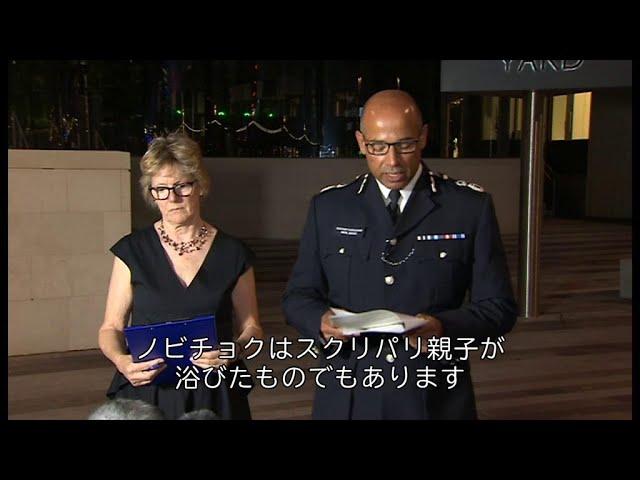 英南部で新たに男女が「ノビチョク」浴び危篤 英警察
