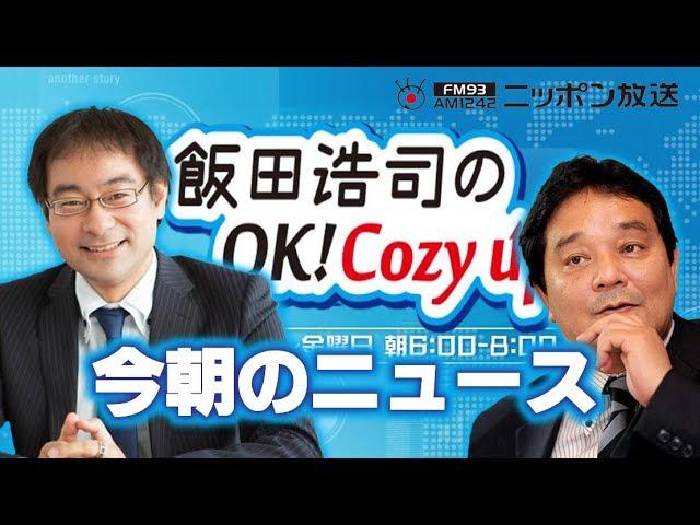 【鈴木哲夫】 2019年7月25日 飯田浩司のOK! Cozy up! 今朝のニュース