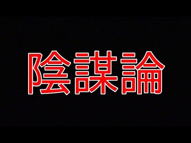 【吉本闇営業】最近のニュースを調べてみたら陰謀論に辿り着いた。。。【京アニ】