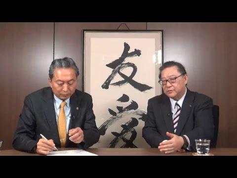 「政治の劣化」 対談 角谷浩一×鳩山友紀夫