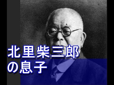新紙幣の北里柴三郎・男爵の息子