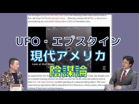 UFO・エプスタイン現代アメリカ陰謀論 渡瀬裕哉のメディア斬り捨て御免 内藤陽介【チャンネルくらら】