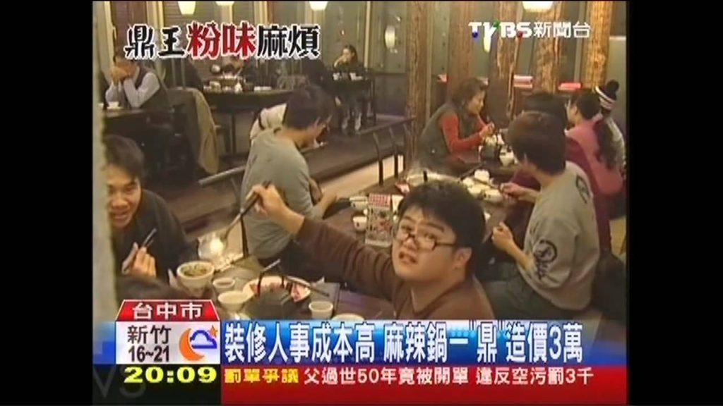 鼎王拚上市利潤增10倍 傳爆料陰謀論