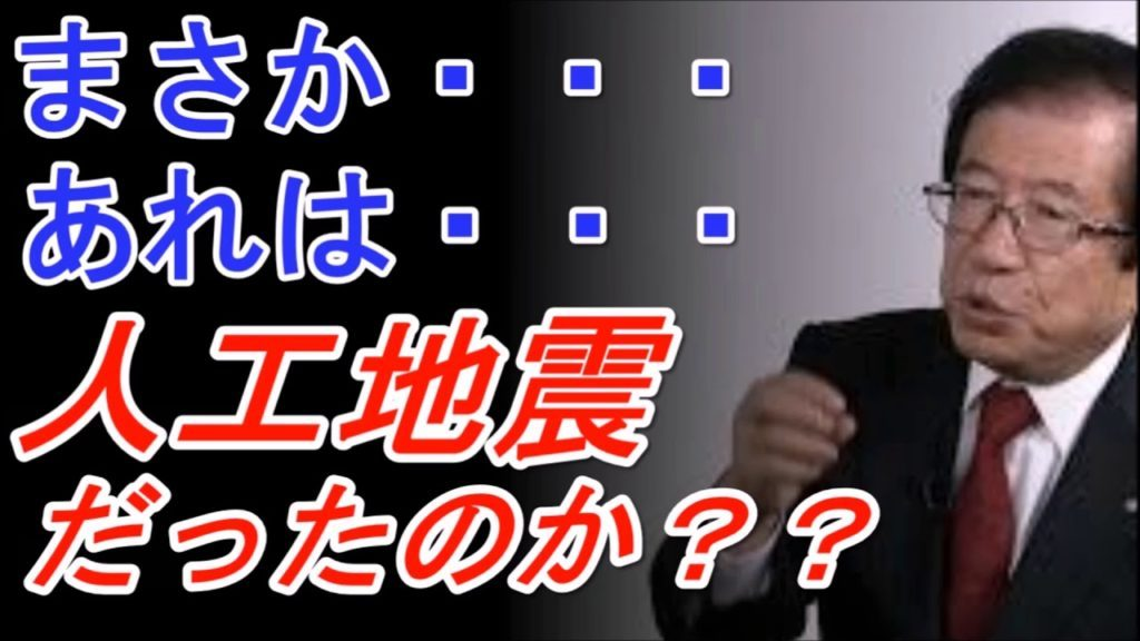 【武田邦彦】まさか・・・あれは・・・人工地震だったのか??