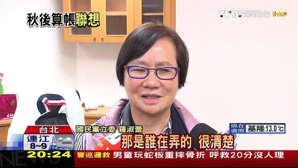 【TVBS】選後搜索王金平幕僚! 爆「馬王陰謀論」再起