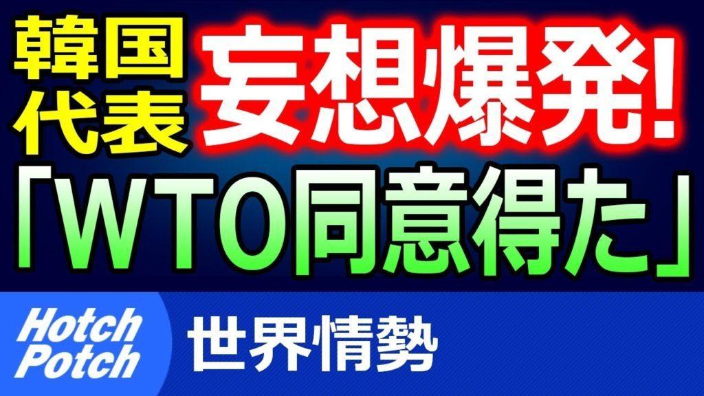 妄想か?韓国代表がWTO一般理事会で「同意得た」と報告、日本の主張と協議に応じない姿勢に批判!【世界情勢】