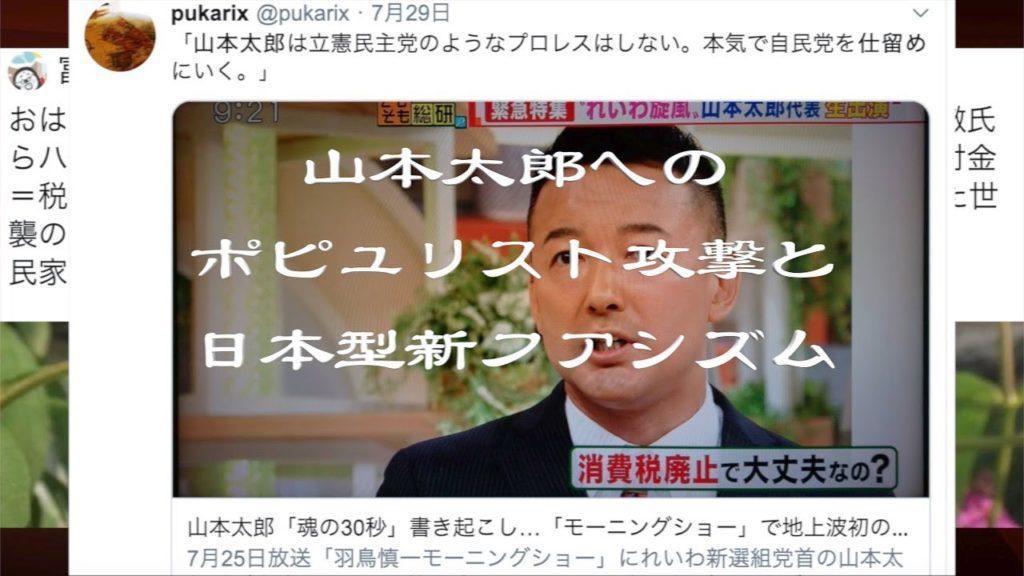 山本太郎へのポピュリスト攻撃と日本型新ファシズム