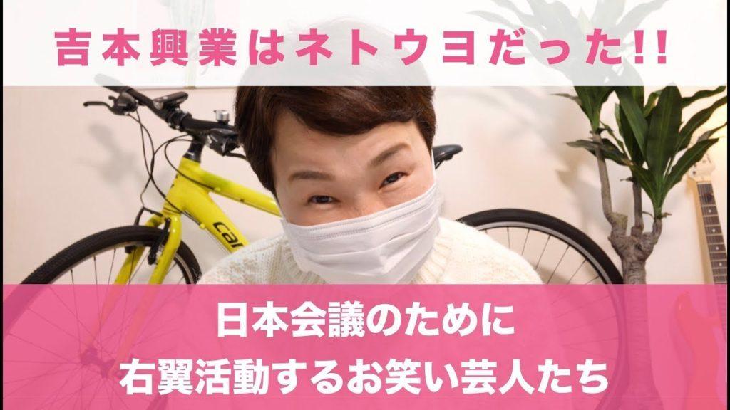 吉本興業はネトウヨだった!! 日本会議のために右翼活動をするお笑い芸人たち。