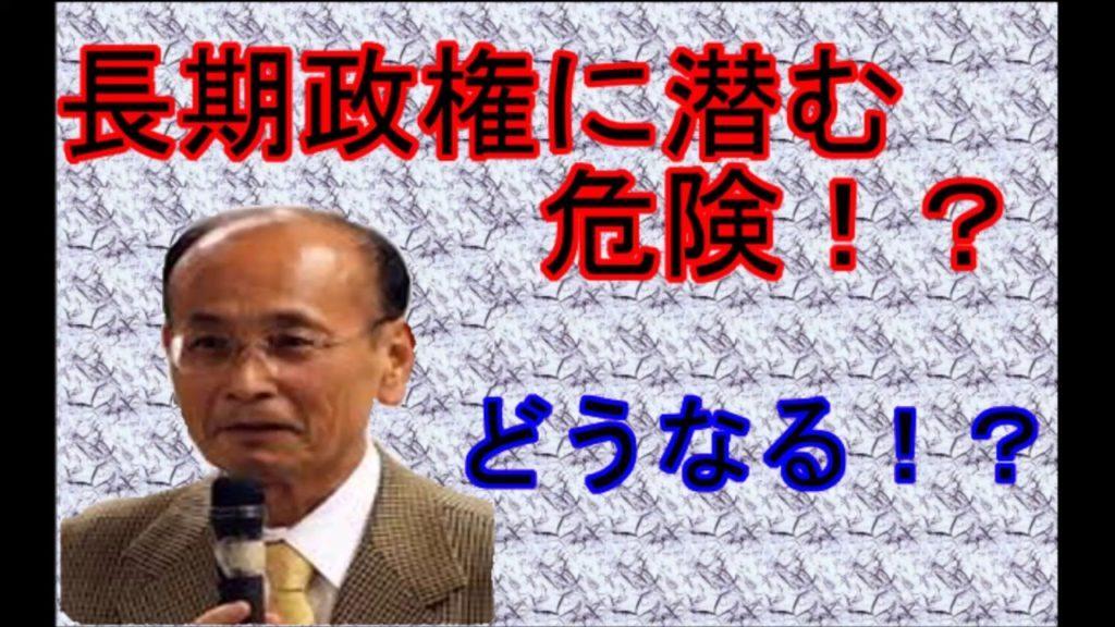【孫崎亨】安倍長期政権に潜む危険をズバリ!!孫崎亨が徹底解説!!