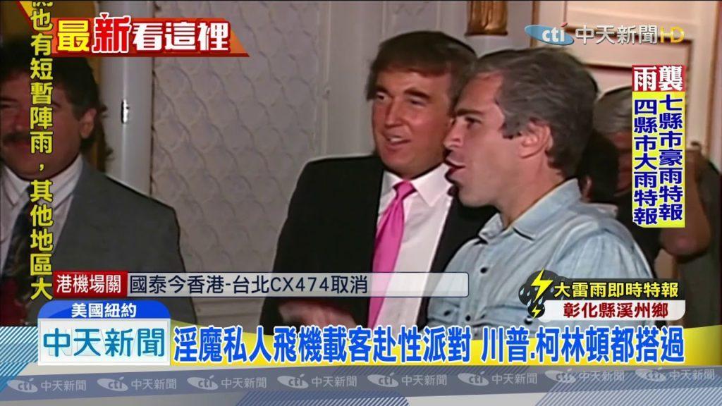 20190813中天新聞 陰謀論起 美淫魔囚犯可能獄中他殺或詐死