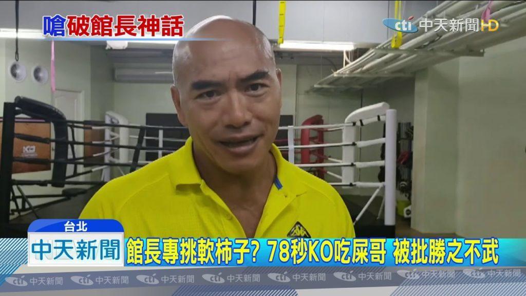 20190731中天新聞 館長打趴吃屎哥 扯陰謀論 林志成批:打小孩