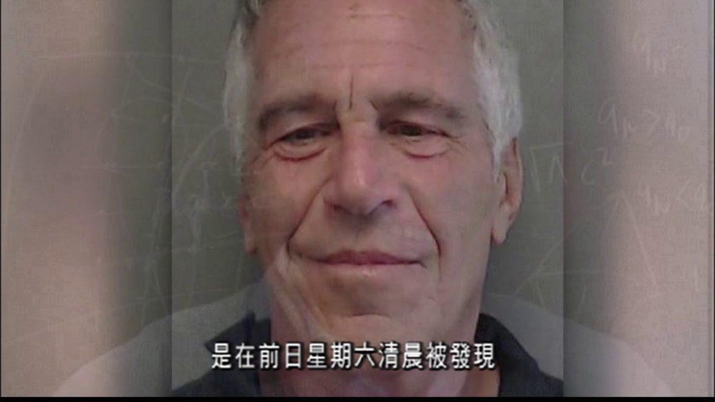 被控兒童色情富商自殺案傳陰謀論 8.12 (粵)