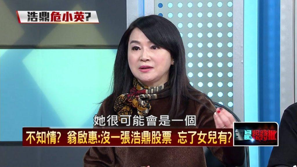 20160324正晶限時批》P2陰謀論?浩鼎案有心人士操弄? 宇昌案翻版?