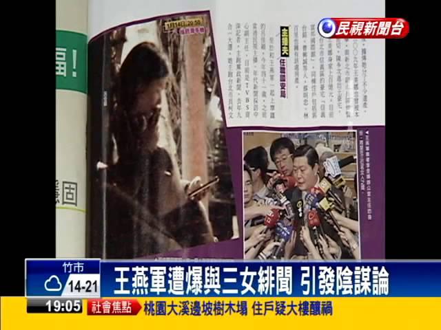 王燕軍遭爆與三女緋聞 引發陰謀論-民視新聞
