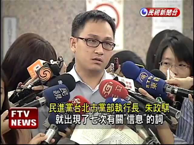 爆料楊抄襲 朱政騏:沒有陰謀論-民視新聞