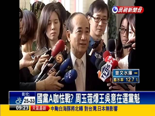 2016總統-王吳A咖不選陰謀論 等朱下台選主席?-民視新聞