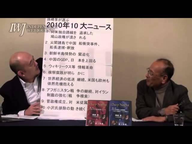 2010/12/31 孫崎享×岩上安身 2010年10大ニュース