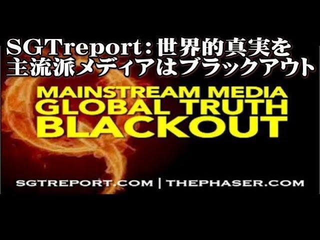 SGTreport:Q 世界的真実を主流派メディアはブラックアウト