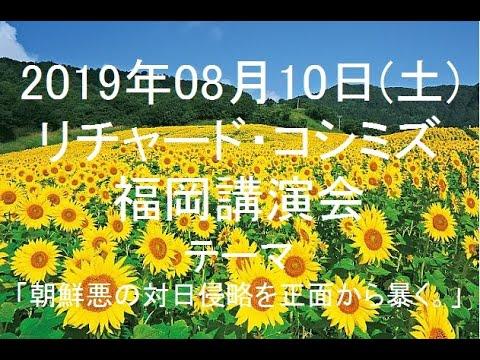 リチャードコシミズ最新 2019年08月10日(土)福岡講演会Twitcastingライブ録画[1/1]