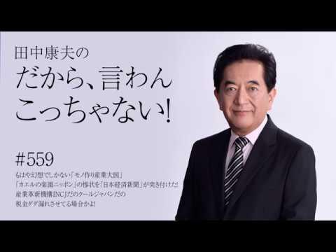 7月14日Vol.559 もはや幻想でしかない「モノ作り産業大国」「カエルの楽園ニッポン」の惨状を「日本経済新聞」が突き付けた! 産業革新機構INCJだのクールジャパンだの税金ダダ漏れさせてる