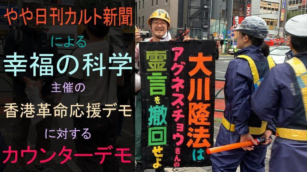 幸福の科学『香港革命応援デモ』に対する、やや日刊カルト新聞藤倉善郎のカウンターデモ