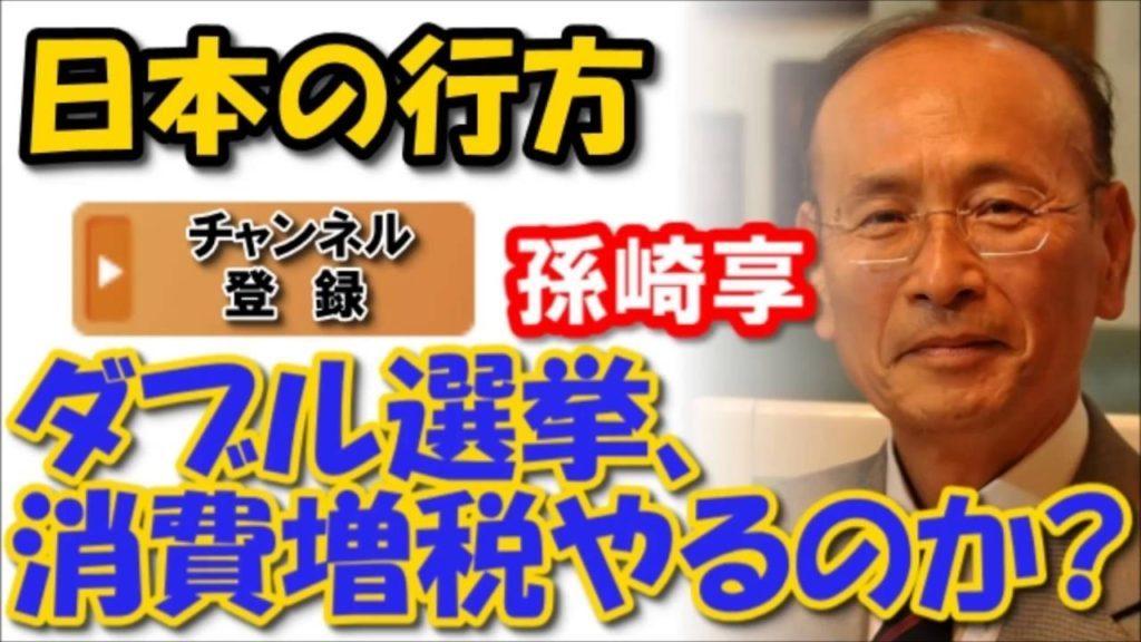 【孫崎享】 ダブル選挙見送り理由は地震ではない!、消費増税もやるのか?