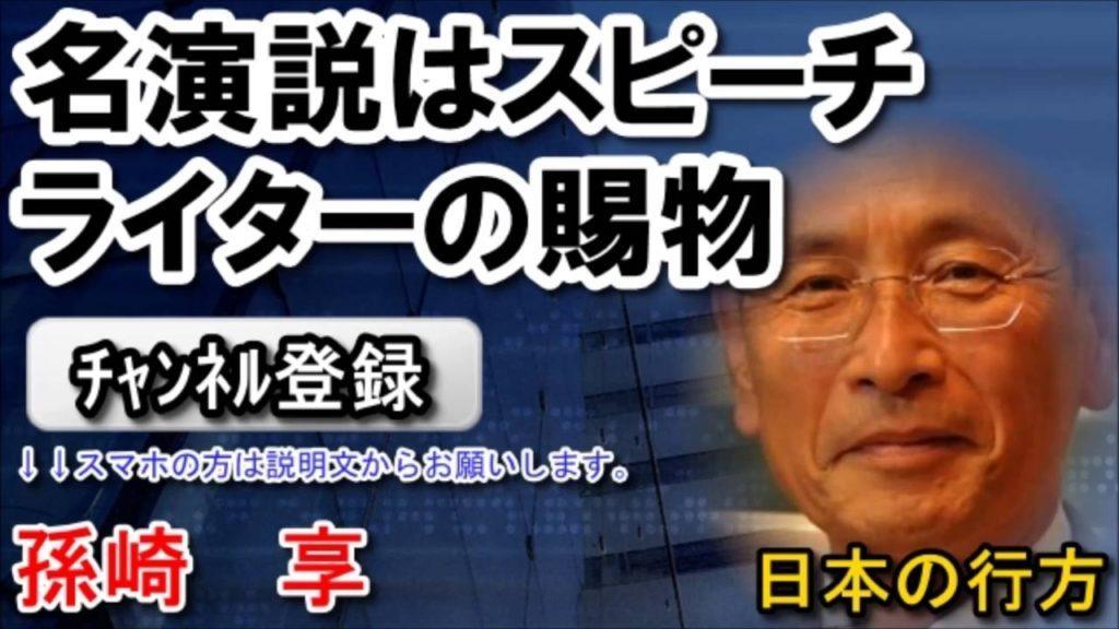 【孫崎享】 オバマ大統領広島訪問の意義 名演説はスピーチライターの賜物