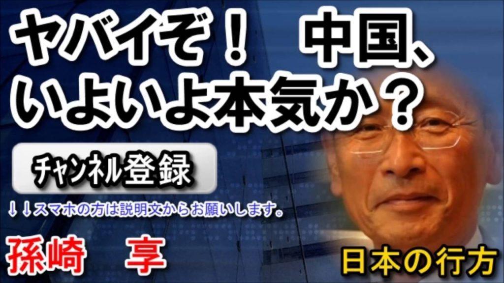 中国、尖閣諸島問題で自衛隊と緊張、いよいよ本気か? 孫崎享 日本の行方