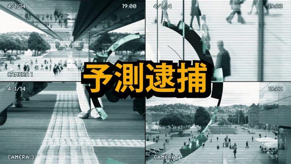 やりすぎ都市伝説2019春関連キーワード検証【予測逮捕】