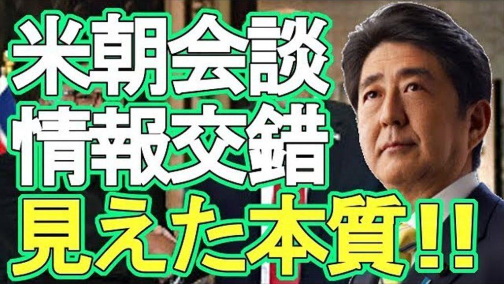 安倍総理 米朝首脳会談後 情報交錯 見えた本質!!