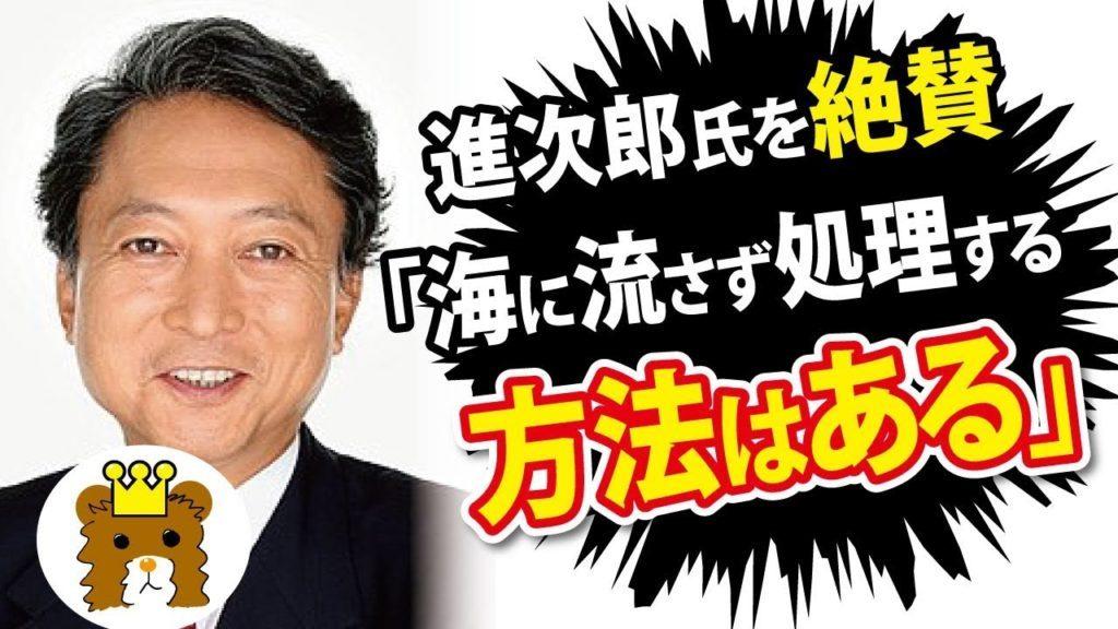 鳩山元首相、進次郎氏を絶賛「海に流さないで処理する方法はある」