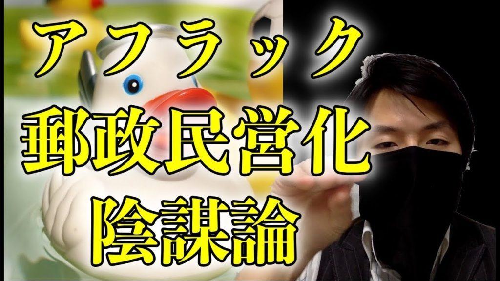 【陰謀論】日本郵政は何故アフラックに3000億円も出資するのか?【都市伝説】