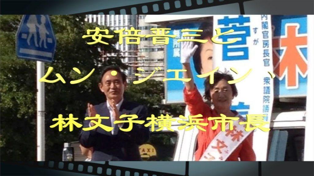 安倍晋三とムン・ジェイン、林文子横浜市長