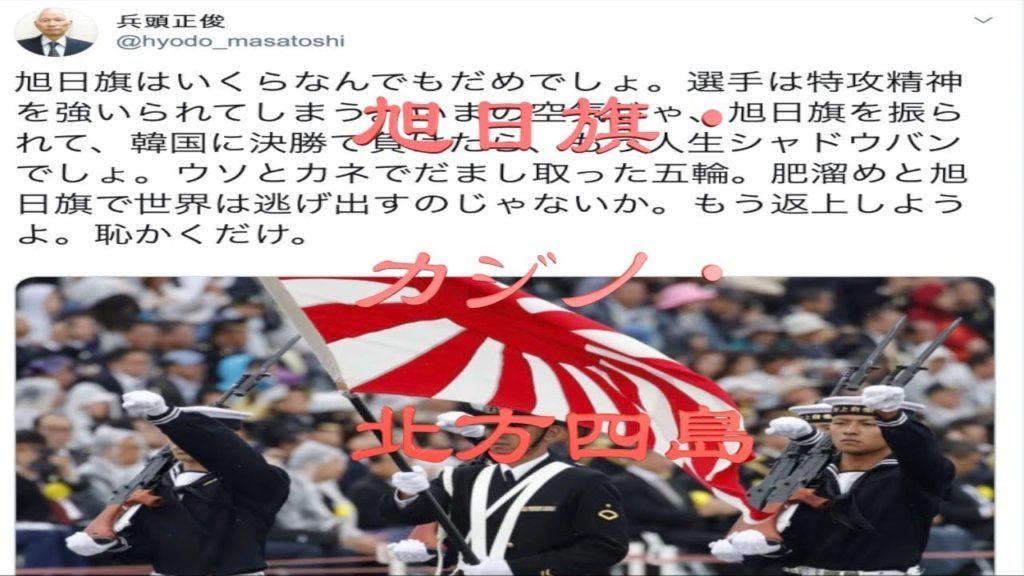 旭日旗・カジノ・北方四島