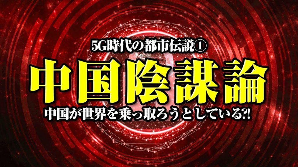 セキュ塾TV「ウソ?ホント!?5G都市伝説〜中国陰謀論〜」