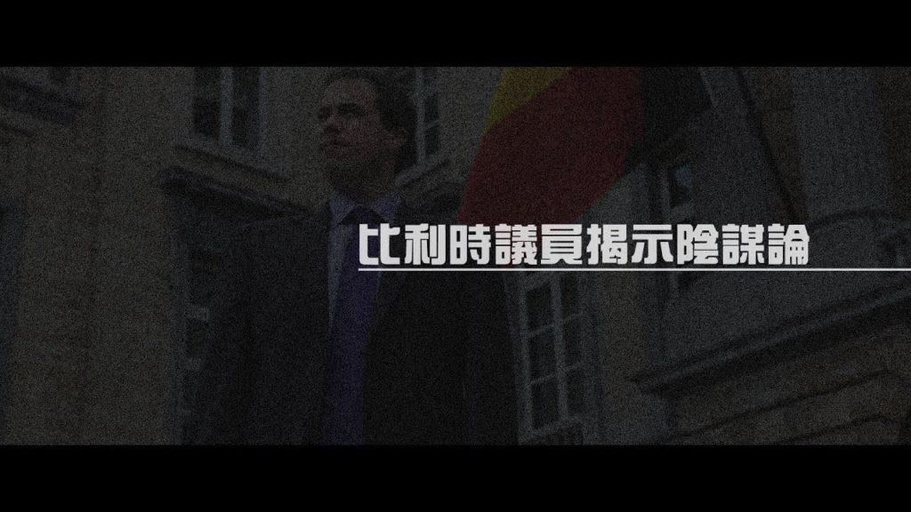 2012榮耀盼望 Vol.278 比利時議員揭示陰謀論